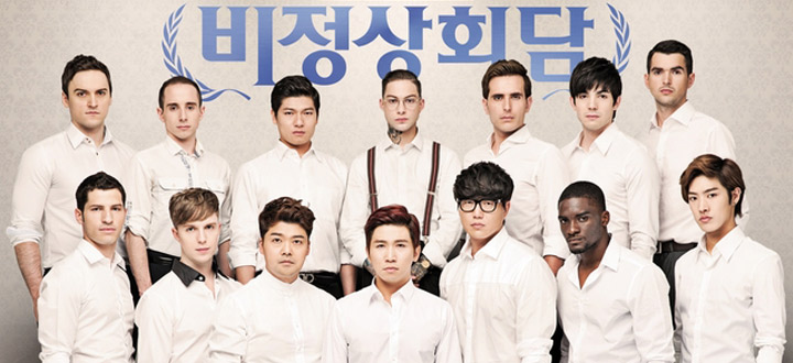 Non-Summit+gives+viewers+international+outlook+on+Korean+society