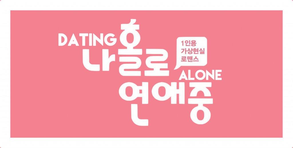 Virtual reality platforms breathe new life into Korean dating programs