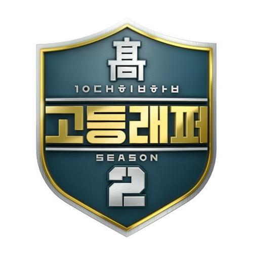 Popular rap competition returns with second season