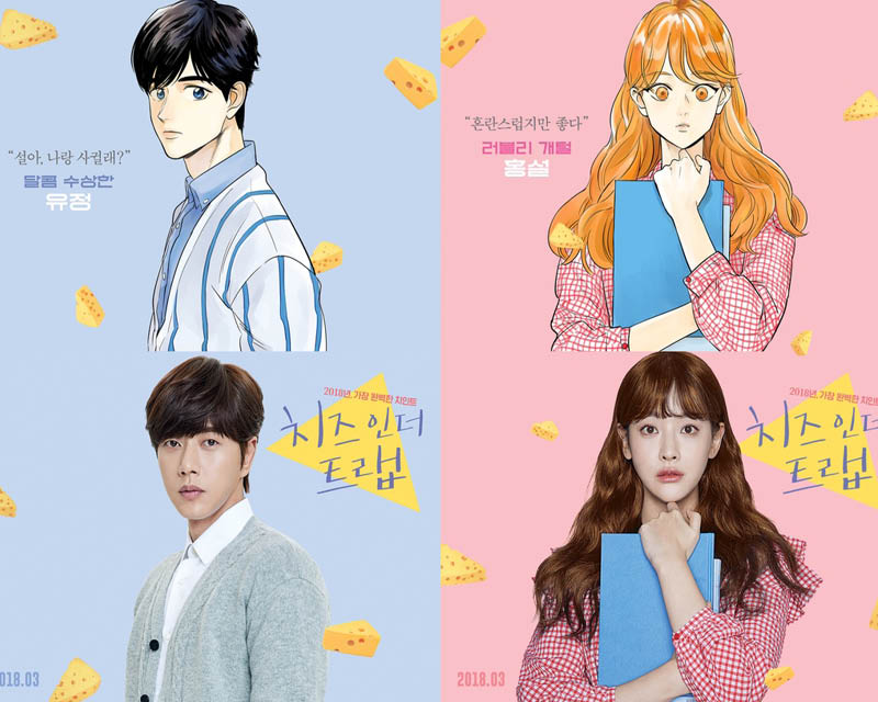Beloved story Cheese in the Trap returns as a movie