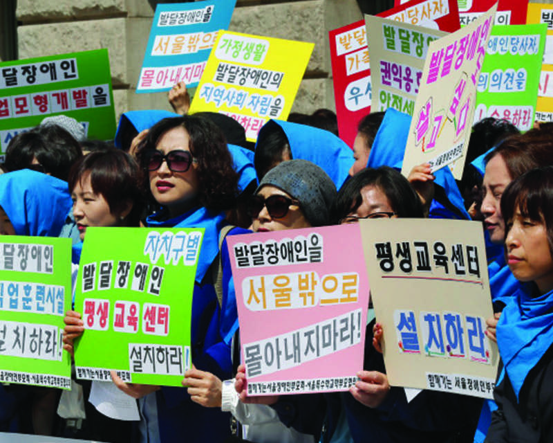 South Korea: School for the Disabled
