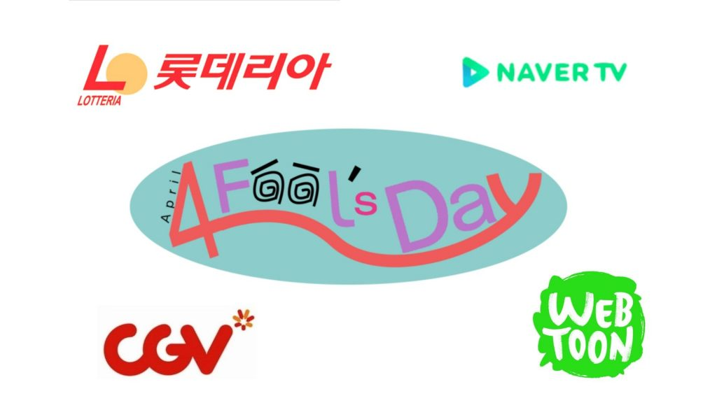 Overview: Korean companies prank the public on April Fools' Day